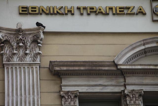Στήριξη στα μεγέθη της Εθνικής από Τουρκία και ΝΑ Ευρώπη | tovima.gr