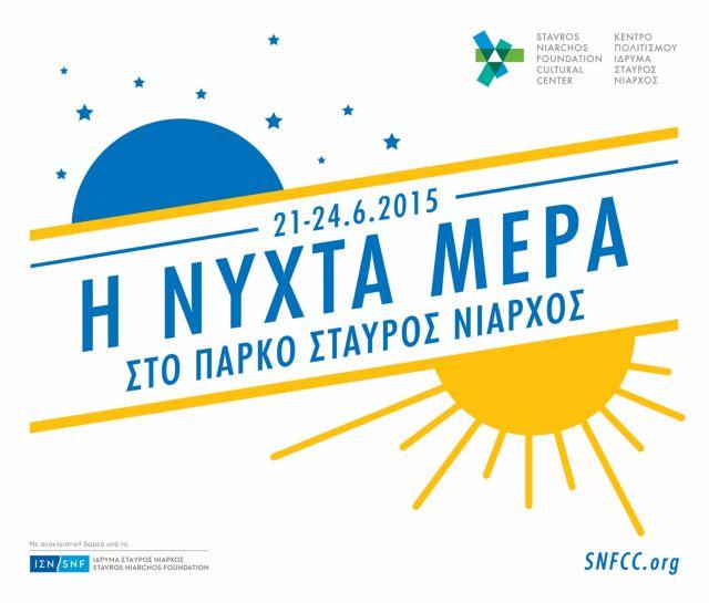 Η νύχτα μέρα στο Πάρκο «Σταύρος Νιάρχος» στις 21-24 Ιουνίου | tovima.gr