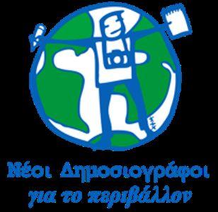 Πρωτιά στον διεθνή διαγωνισμό «Νέοι δημοσιογράφοι και περιβάλλον» | tovima.gr