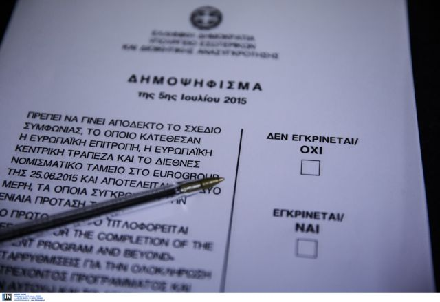Οδηγίες προς τους ψηφοφόρους: Μόνο με ΣΤΑΥΡΟ η επιλογή | tovima.gr