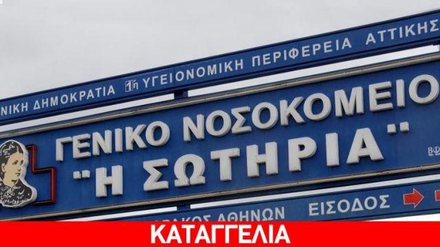 Πλάι στους ανασφάλιστους ασθενείς η ογκολογική του «Σωτηρία» και το ΕΚΠΑ | tovima.gr