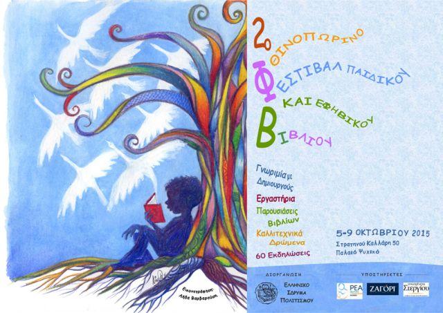 2ο Φεστιβάλ Παιδικού και Εφηβικού Βιβλίου | tovima.gr