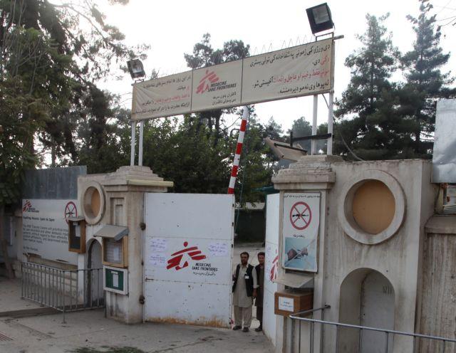 Αφγανιστάν: Σκόπιμος ο βομβαρδισμός του νοσοκομείου καταγγέλλουν οι MSF | tovima.gr