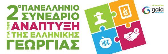 Στις 4 και 5 Νοεμβρίου το 2ο Πανελλήνιο Συνέδριο για την Ελληνική Γεωργία | tovima.gr