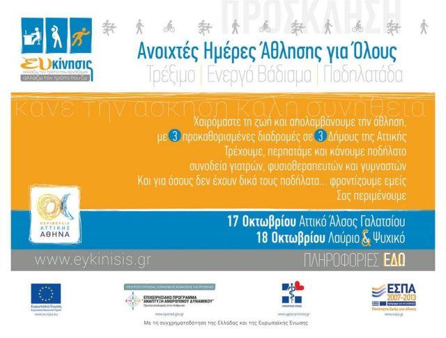 «Κάνε την άσκηση καλή συνήθεια» σε Αττικό Άλσος, Πάρκο Πικιώνη, Λαύριο   tovima.gr