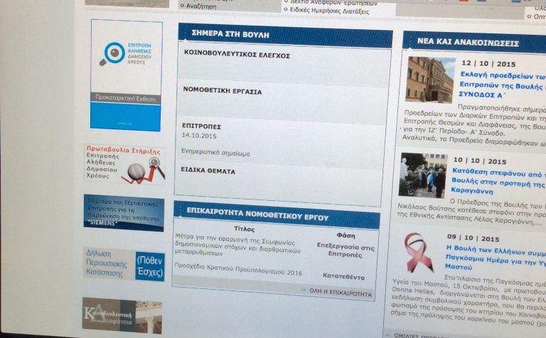 Αποκαθήλωση των «πεπραγμένων» της Κωνσταντοπούλου | tovima.gr