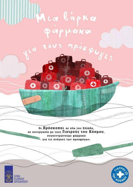 Μια βάρκα φάρμακα για τους πρόσφυγες | tovima.gr