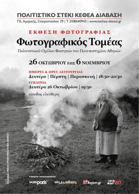 Εκθεση φωτογραφίας από τον ΠΟΦΠΑ και το ΚΕΘΕΑ Διάβαση   tovima.gr