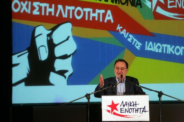 Μονόδρομος η έξοδος από την Ευρωζώνη, λέει ο Π.Λαφαζάνης | tovima.gr