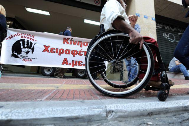 Το στοίχημα για την ανεξάρτητη διαβίωση των ατόμων με αναπηρία | tovima.gr
