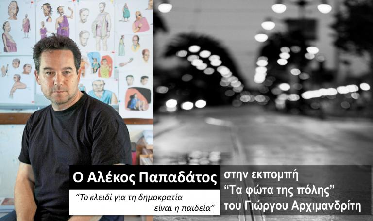 Ο Αλέκος Παπαδάτος στα «Φώτα της πόλης»   tovima.gr