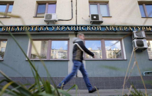 Μόσχα: Συνελήφθη διευθύντρια ουκρανικής βιβλιοθήκης | tovima.gr