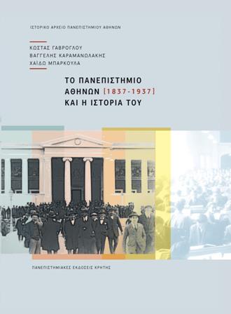 SOS για τον «θησαυρό» του Πανεπιστημίου Αθηνών | tovima.gr