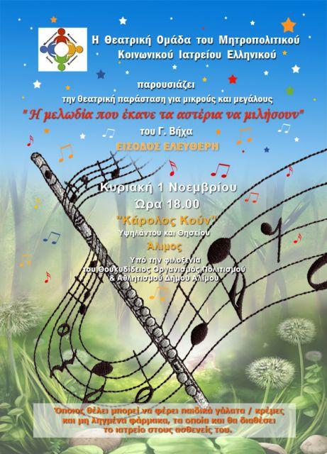 Θεατρική παράσταση με καλό σκοπό στον Αλιμο την Κυριακή 1 Νοεμβρίου | tovima.gr