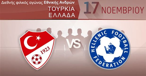 Φιλικό με την Τουρκία θα δώσει η Εθνική στις 17 Νοεμβρίου | tovima.gr