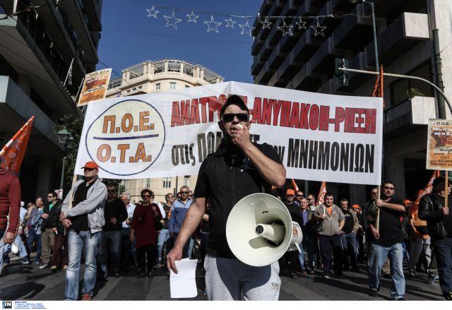 General strike on Thursday over pension system reform   tovima.gr