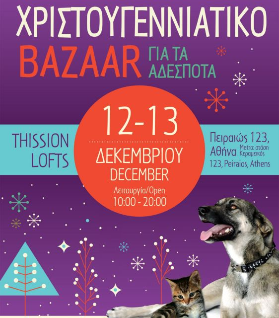 12ο Χριστουγεννιάτικο Bazaar για τα αδέσποτα ζώα | tovima.gr