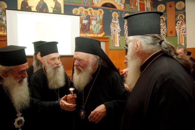 Το παρασκήνιο της Συνόδου που «εξόρισε» τους καθολικούς | tovima.gr