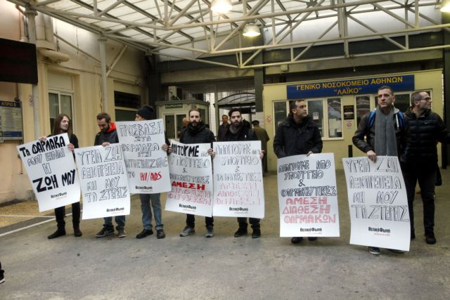 HIV/AIDS support group protests antiretroviral drug shortages | tovima.gr