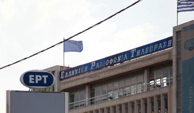 Επελέγησαν οι νέοι διευθυντές της ΕΡΤ   tovima.gr
