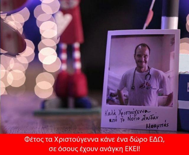 Χριστουγεννιάτικα δώρα ζωής από τους Γιατρούς Χωρίς Σύνορα | tovima.gr