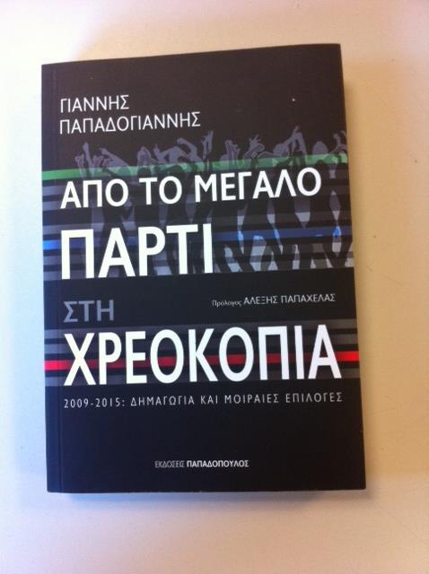 Βιβλίο: «Από το μεγάλο πάρτι στη χρεοκοπία» | tovima.gr