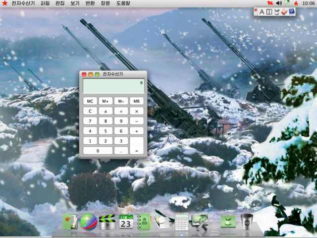 Στα άδυτα του λειτουργικού συστήματος της Βορείου Κορέας | tovima.gr