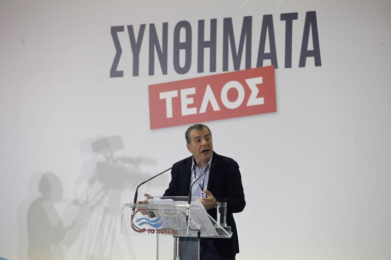 Το Ποτάμι: Το συνέδριο δεν βρήκε την πορεία | tovima.gr
