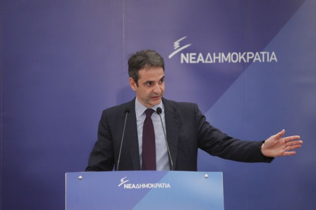 New Democracy preparing for critical party conference next weekend | tovima.gr
