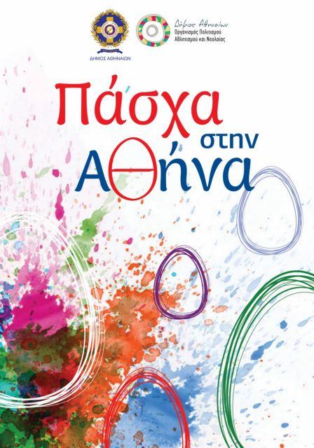 9d0a4b091fd ... διατήρηση των ηθών και εθίμων μας, έχει ετοιμάσει για τις ημέρες του  Πάσχα ο Οργανισμός Πολιτισμού Αθλητισμού και Νεολαίας του Δήμου Αθηναίων ( ΟΠΑΝΔΑ).