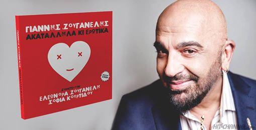 Ο Γιάννης Ζουγανέλης «Αυτοπροσώπως» στον Νίκο Θρασυβούλου | tovima.gr