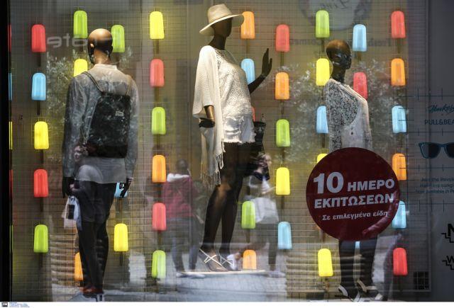 Εμποροι: Ζητούν παράταση ενδιάμεσων εκπτώσεων ως 24 Μαΐου | tovima.gr