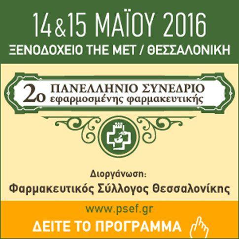 Στις 14-15 Μαΐου το 2ο Πανελλήνιο Συνέδριο Εφαρμοσμένης Φαρμακευτικής   tovima.gr