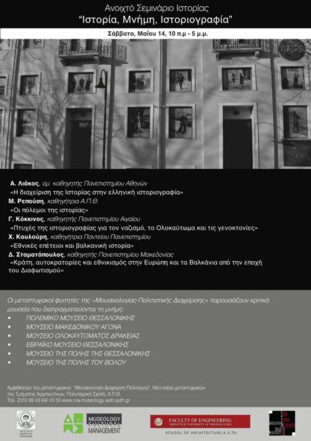 Ανοιχτό Σεμινάριο με τίτλο «Ιστορία, Μνήμη, Ιστοριογραφία»   tovima.gr