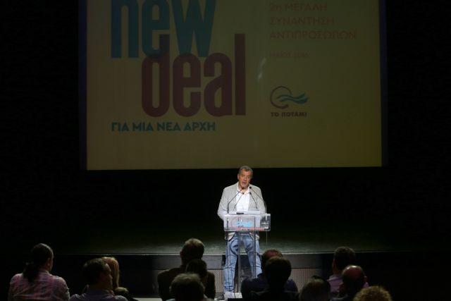 Αναγκαίο ένα πολιτικό «new deal» επισημαίνουν οι αντιπρόσωποι του Ποταμιού   tovima.gr
