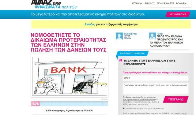 Νομοθέτηση της προτεραιότητας δανειοληπτών στην εξαγορά δανείων τους ζητούν πολίτες | tovima.gr