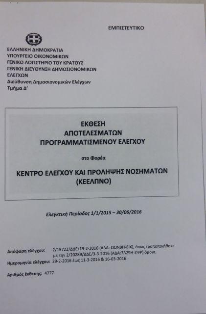 Η έκθεση του Λογιστηρίου του κράτους για το ΚΕΕΛΠΝΟ   tovima.gr