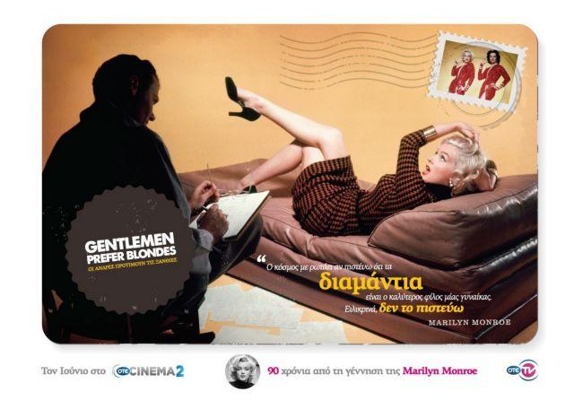 90 Χρόνια Μέριλιν Μονρόε στο OTE CINEMA 2   tovima.gr