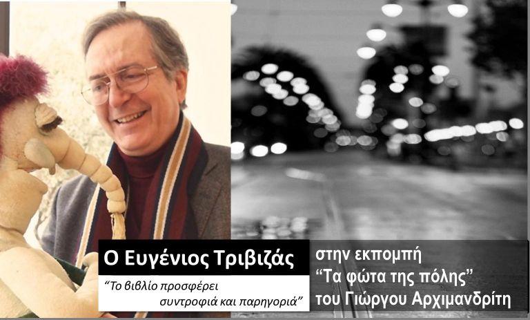 Ο Ευγένιος Τριβιζάς στα «Φώτα της πόλης» | tovima.gr