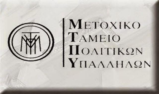 Οι ημερομηνίες καταβολής μερισμάτων ΜΤΠΥ έτους 2016 | tovima.gr