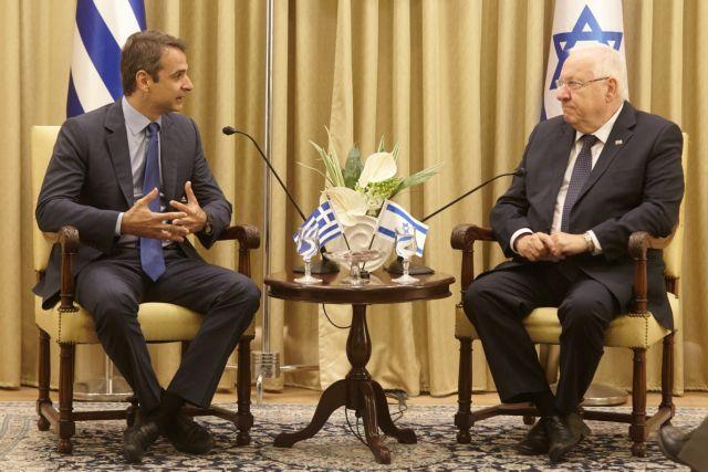 Μητσοτάκης: Το Ισραήλ είναι στρατηγικός εταίρος για την Ελλάδα | tovima.gr