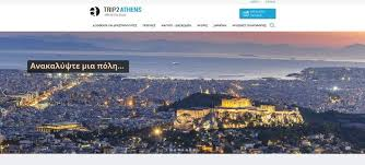 Πλατφόρμα TRIP2ATHENS για την Αθήνα | tovima.gr