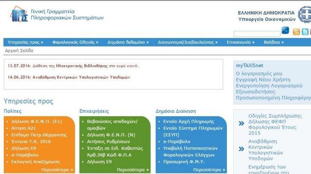 Κλειστό λόγω εργασιών το TAXISnet ώς το βράδυ της Κυριακής | tovima.gr