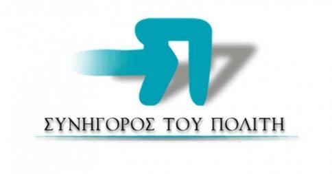 Ο Ανδρέας Ποττάκης είναι ο νέος Συνήγορος του Πολίτη | tovima.gr