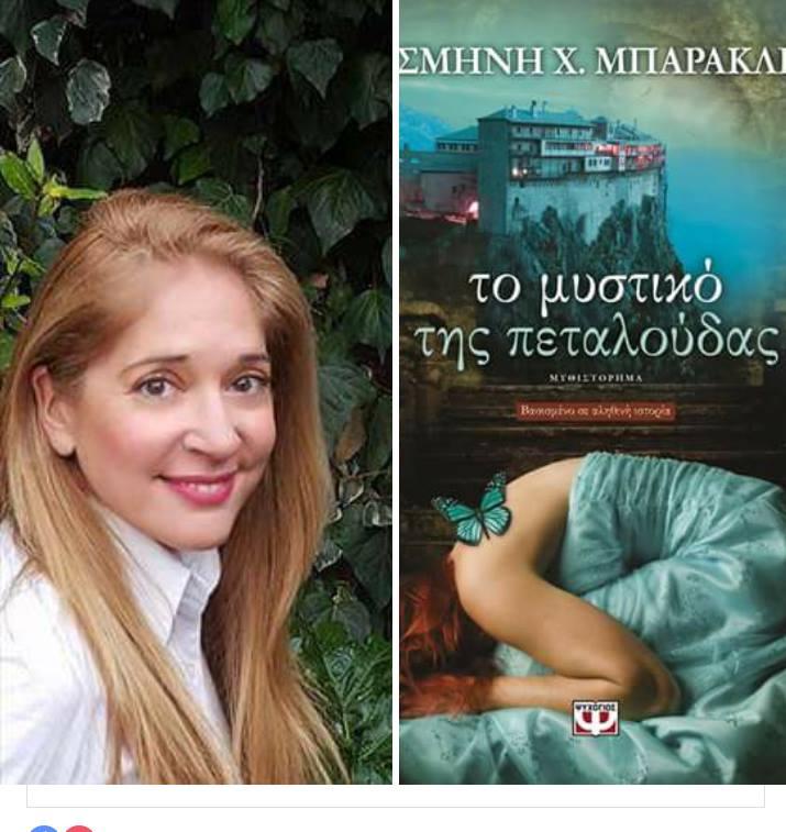 Η Ισμήνη Μπάρακλη «Αυτοπροσώπως» στον Νίκο Θρασυβούλου | tovima.gr