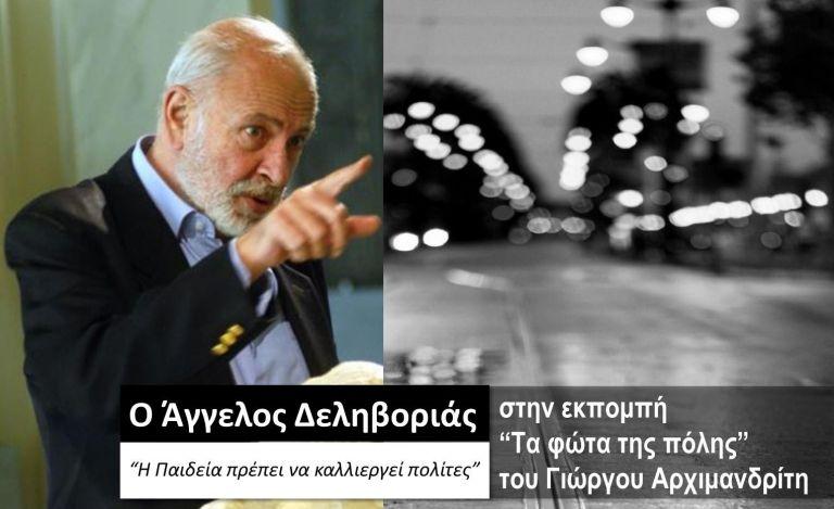 Ο Άγγελος Δεληβοριάς στα «Φώτα της πόλης»   tovima.gr