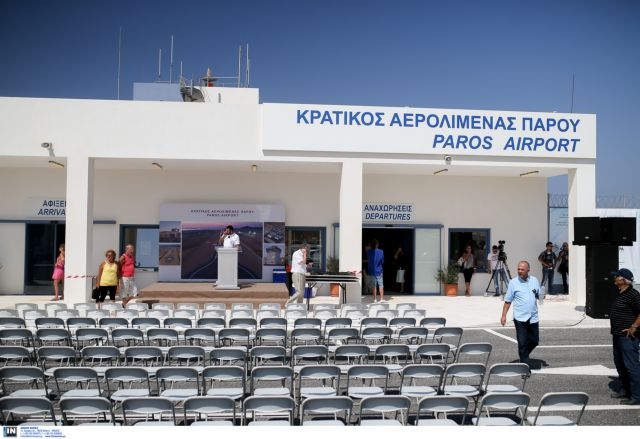 Prime Mininster Tsipras inaugurates the new airport of Paros | tovima.gr