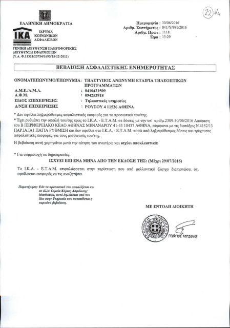Mega: Ιδού τα έγγραφα, νέα ερωτήματα για τον διαγωνισμό τηλεοπτικών αδειών | tovima.gr