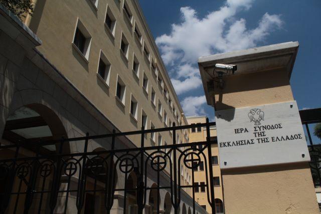 Αντίθετη η Ιερά Σύνοδος στην αναδοχή παιδιών από ομόφυλα ζευγάρια | tovima.gr