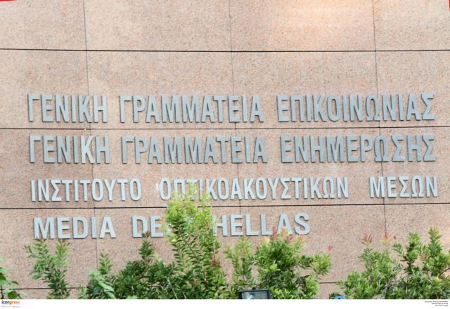 Auction of the four television broadcasting licenses begins | tovima.gr